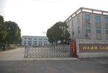 江苏工厂 2.jpg